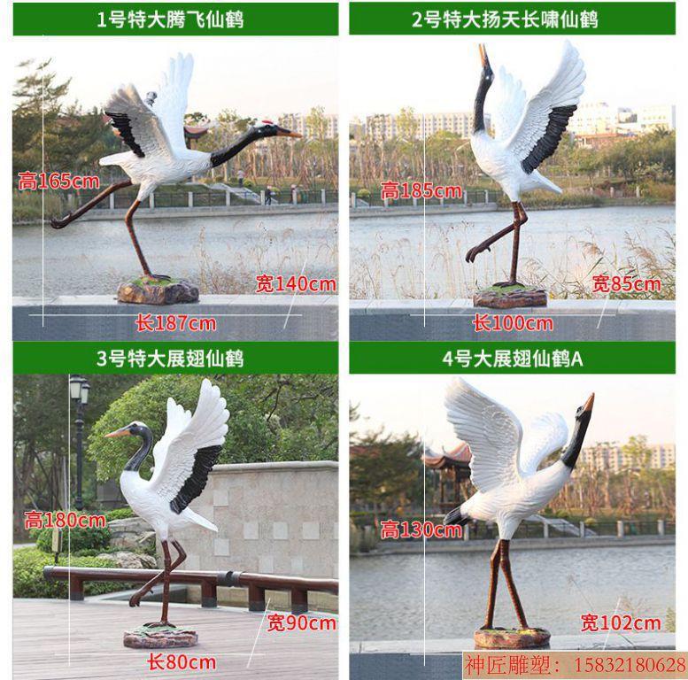 园林玻璃钢仙鹤雕塑 动物仙鹤雕塑设计