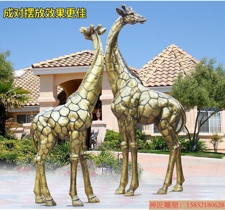 仿铜长颈鹿雕塑 一对长颈鹿雕塑摆放位置 可自由搭配角度